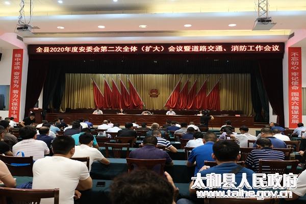 太和县召开2020年度安委会第二次全体(扩大)会议暨道路交通、消防工作会议