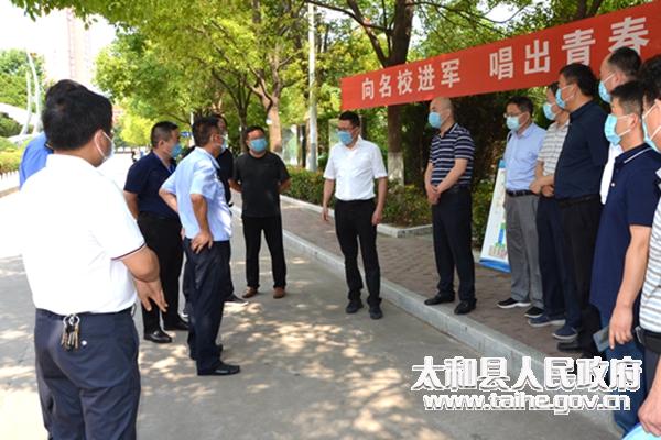 太和县委副书记、县长刘牧愚率队调研高考考前准备工作