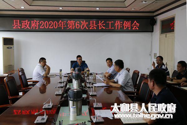 太和县召开第6次县长工作例会