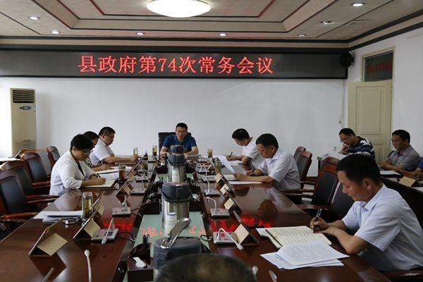 太和县政府召开第74次常务会议