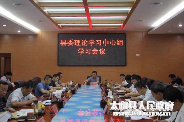 中共太和县委理论学习中心组召开集体学习会议