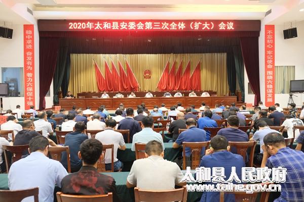 太和县召开2020年度安委会第三次全体(扩大) 会议