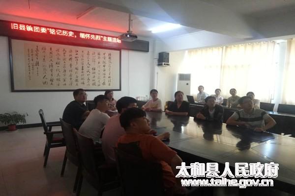 """舊縣鎮團委開展""""銘記歷史,緬懷先烈""""主題活動"""