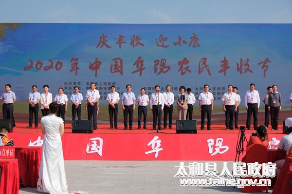 """2020年""""中国农民丰收节""""阜阳市庆祝活动在太和县举行"""