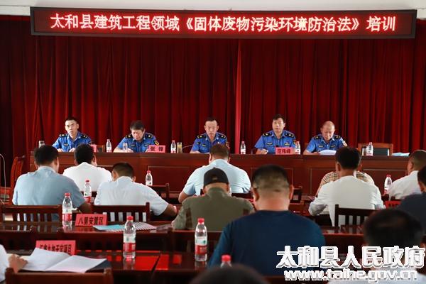 太和县城管局举办法律培训、安全生产和优化