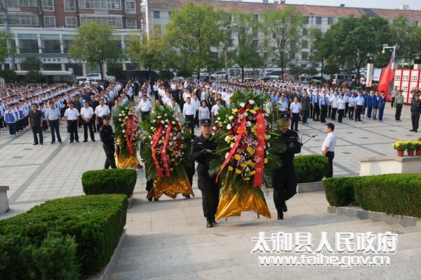 太和县举行烈士纪念日公祭活动