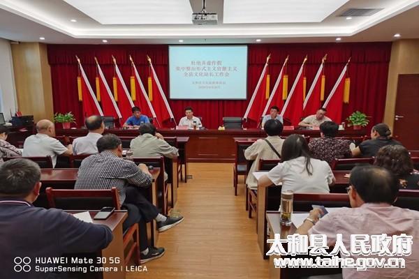 太和县文化旅游体育局召开杜绝弄虚作假集中