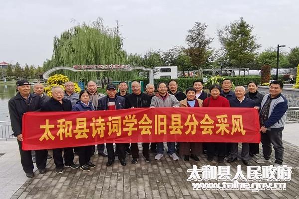旧县诗词分会一行到太和县沙颍河汽车露营地