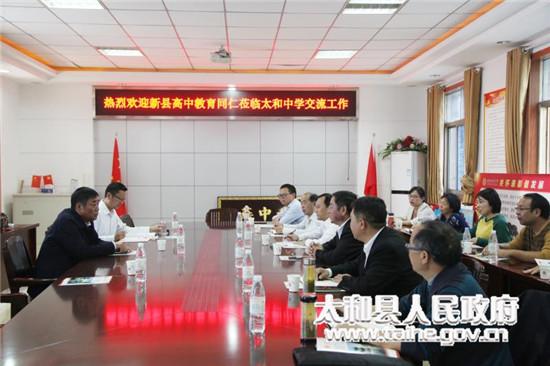 河南省信阳市新县高中教育同仁莅临太和中学