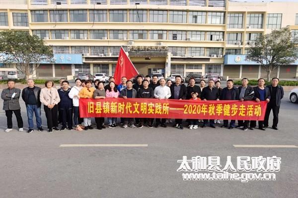 旧县镇举办2020年秋季健步走活动