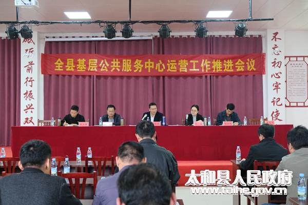 太和县召开全县基层公共服务中心运营工作推进会议