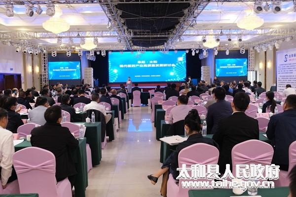 2020年阜阳·太和现代医药产业高质量发展研讨会暨招商项目签约仪式顺利举行