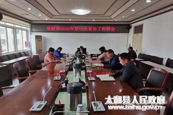 太和县委副书记、县长刘牧愚主持召开县政府第12次县长工作例会