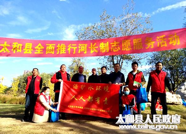 太和县开展河长制主题教育志愿服务活动