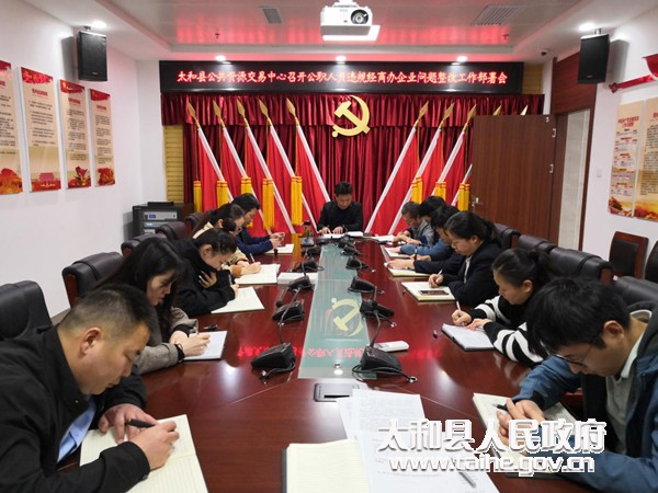 太和县公共资源交易中心召开公职人员违规经