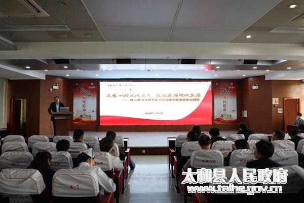 """太和县人民医院党委专题党课""""提神明目"""""""