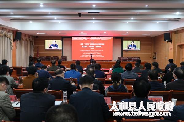 太和县收听收看学习贯彻党的十九届五中全会精神中央宣讲团报告会