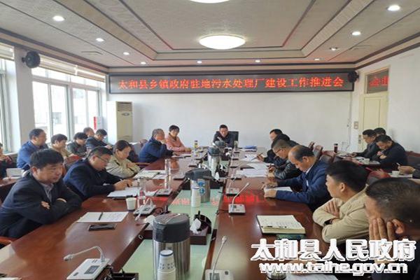 太和县召开乡镇政府驻地污水处理设施建设工作推进会