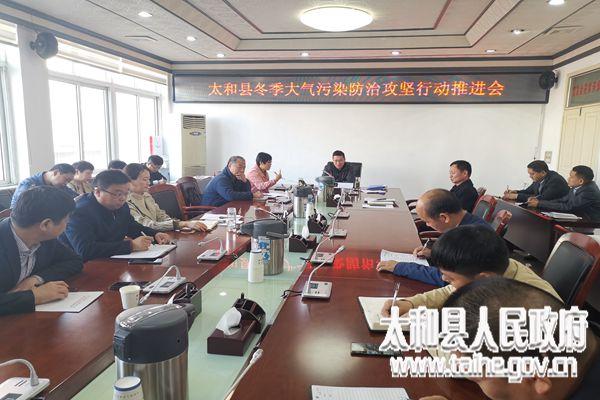 太和县召开冬季大气污染防治攻坚行动推进会