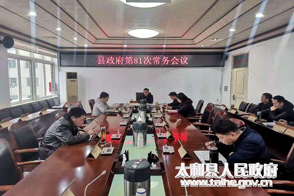 太和縣委副書記、縣長劉牧愚主持召開縣政府第81次常務會議