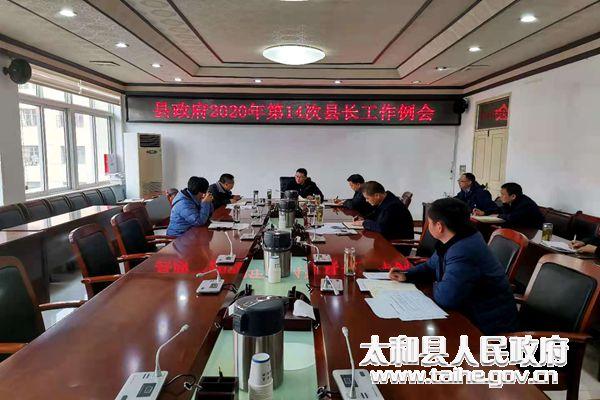 太和县委副书记、县长刘牧愚主持召开县政府第14次县长工作例会