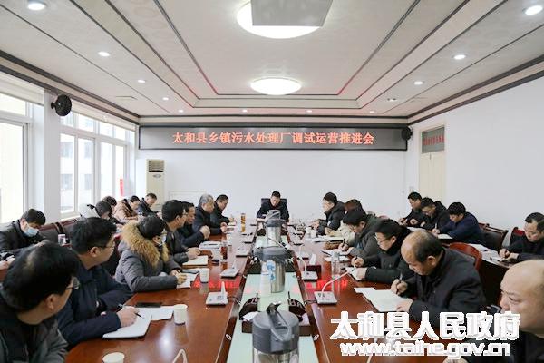 太和县召开乡镇污水处理厂调试运营推进会