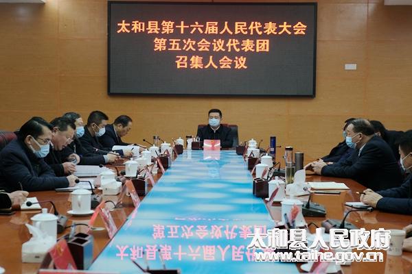 太和县召开第十六届人民代表大会第五次会议代表团召集人会议