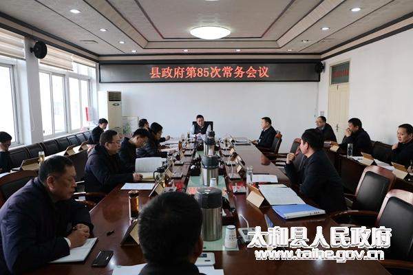 太和县召开县政府第85次常务会议