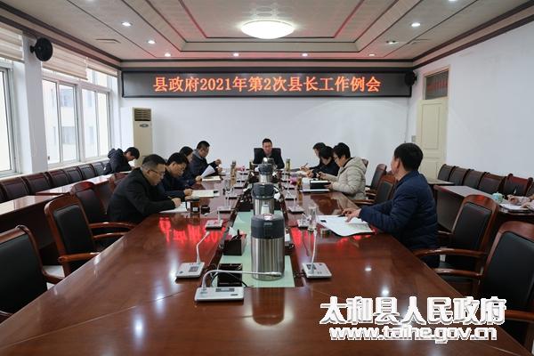 太和县委副书记、县长刘牧愚主持召开县政府2021年第2次县长工作例会