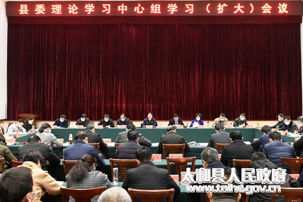 太和县委理论学习中心组学习(扩大)会议召开