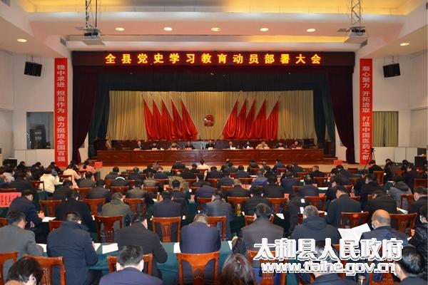 太和县党史学习教育动员部署大会召开