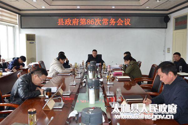 太和县召开县政府第86次常务会议