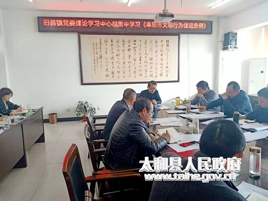旧县镇集中学习《阜阳市文明行为促进条例》
