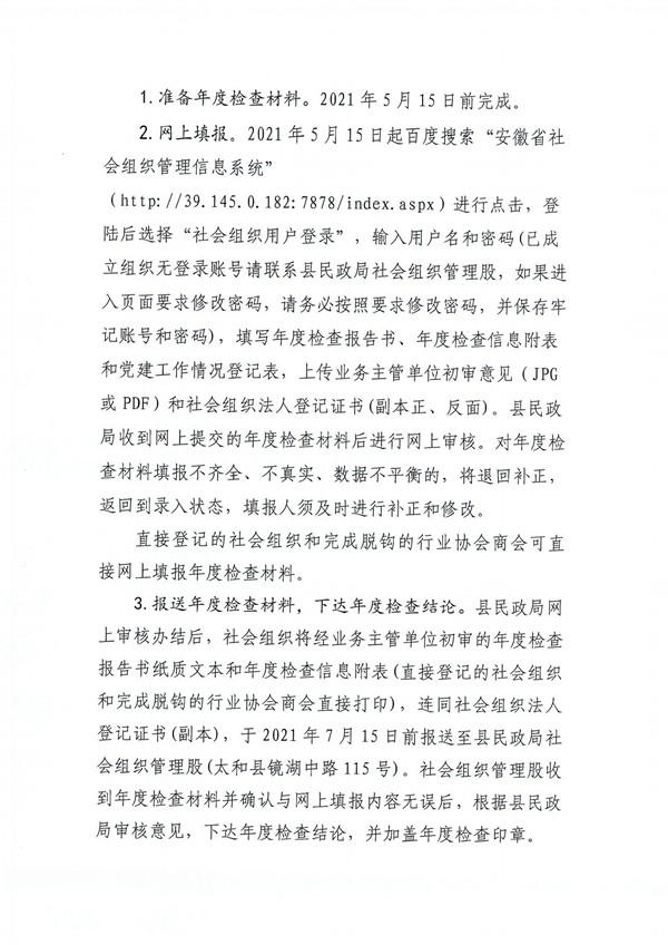 民管函(2021)1号开展2020太和县社会组织年度检查的通知_01.jpg