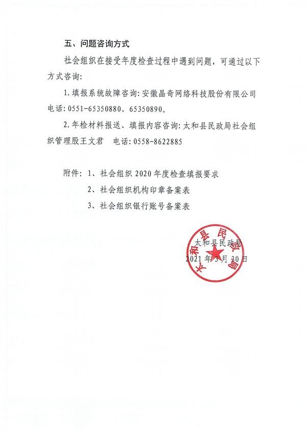 民管函(2021)1号开展2020太和县社会组织年度检查的通知_04.jpg
