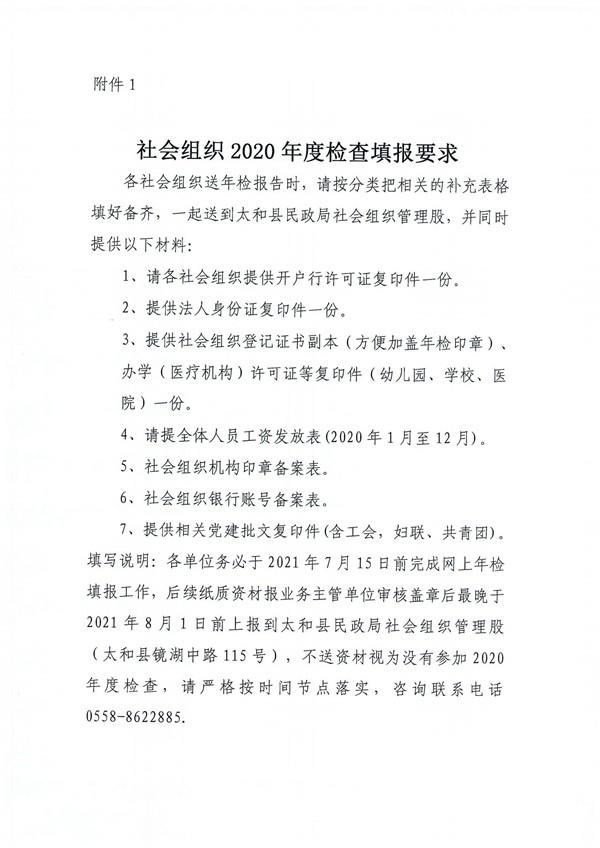 民管函(2021)1号开展2020太和县社会组织年度检查的通知_05.jpg