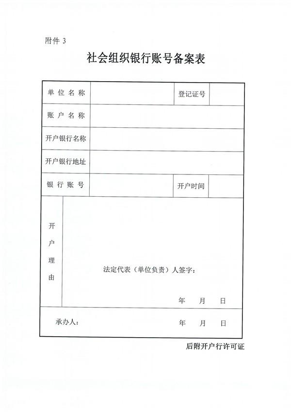 民管函(2021)1号开展2020太和县社会组织年度检查的通知_07.jpg