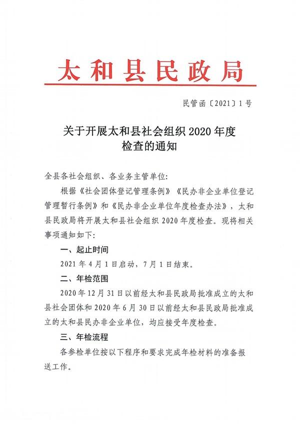 民管函(2021)1号开展2020太和县社会组织年度检查的通知_00.jpg