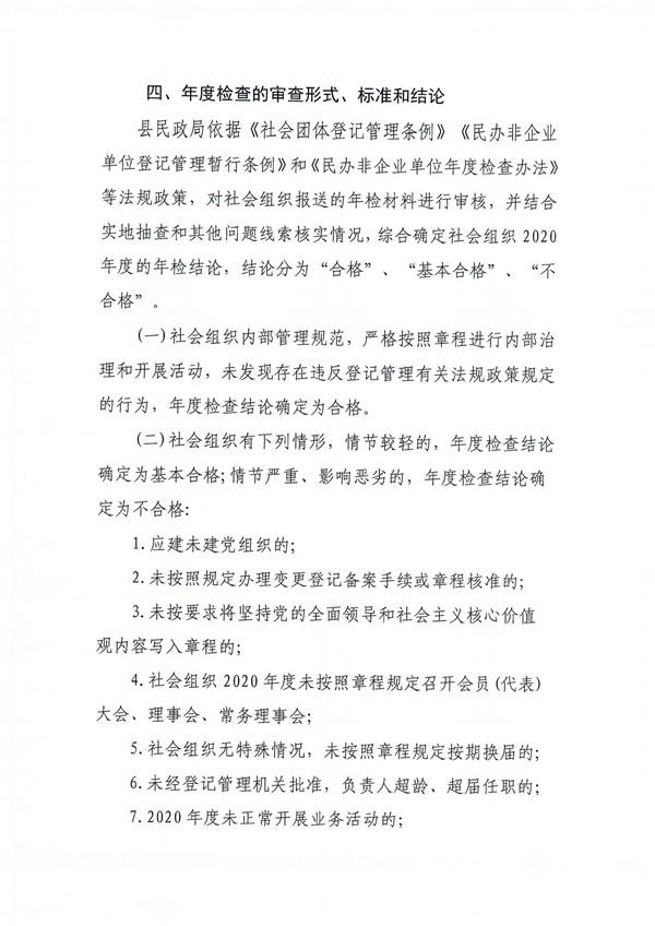 民管函(2021)1号开展2020太和县社会组织年度检查的通知_02.jpg