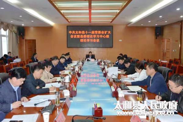 太和县召开县委常委会(扩大)会议暨县委理论学习中心组理论学习会议