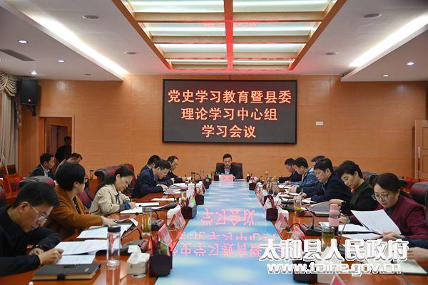 太和县党史学习教育暨县委理论学习中心组学习会