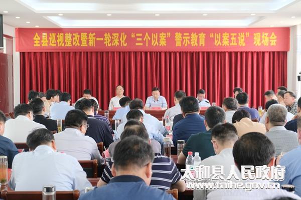 """太和县召开巡视整改暨新一轮深化""""三个以案""""警示教育""""以案五说""""现场会"""