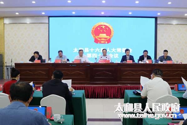太和县第十六届人大常委会召开第四十次会议