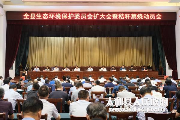 太和县召开生态环境保护委员会扩大会暨秸秆禁烧和综合利用动员会