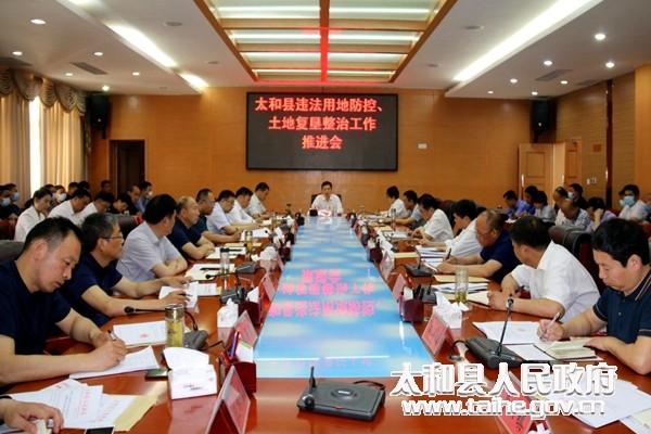 太和县召开违法用地防控、土地复垦整治工作推进会议