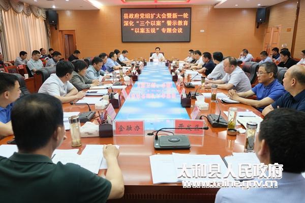 """太和县召开县政府党组扩大会暨新一轮深化""""三个以案""""警示教育""""以案五说""""专题会议"""