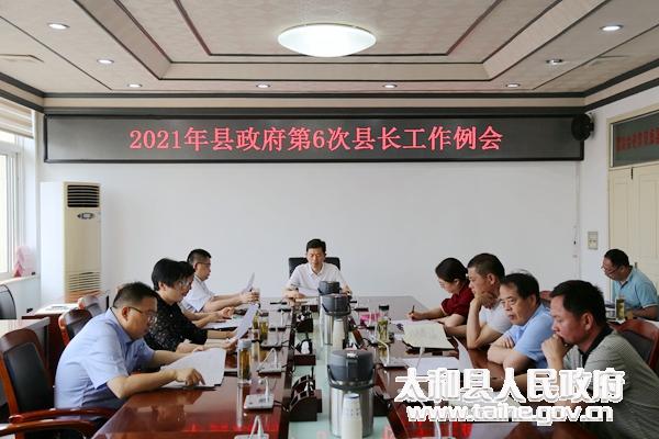 太和县委副书记、代县长陈建华主持召开2021年县政府第6次县长工作例会