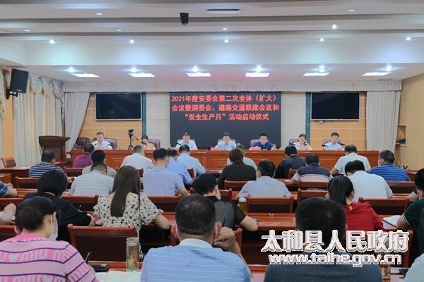 太和县召开全县2021年度安委会第二次全体(扩大)会议暨消委会、道路交通联席会议