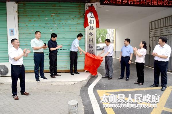 太和县委书记邵兵出席太和县乡村振兴局揭牌仪式
