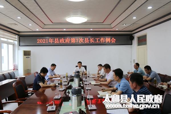 太和县委副书记、代县长陈建华主持召开2021年县政府第7次县长工作例会